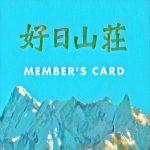 登山経験者が語る「登山は金がかかるのか?!」初心者が迷った時に選ぶべき登山ショップとは?
