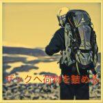 【超便利】登山パッキング方法のコツ!ザックに荷物を詰め込む分類方法やリスト作成