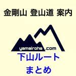 「金剛山」下山ルートまとめ/下山道コース別に詳しく案内!金剛山トレッキングの駐車場・アクセスなど解説