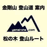 どこよりも詳しいトレッキングルートガイド!金剛山「松の木 登山ルート」をわかりやすく解説(登山道)/大阪府側の西ルート登山口