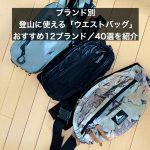 登山にも普段使いもできるオシャレな「ウエストポーチ(ボディーバッグ)」ブランド別40選!ハイキング・軽登山・低山登山で活躍するバッグ