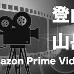 おすすめ山岳映画![Amazonプライム・ビデオ 編]山登りが好きなら見るべき登山の洋画邦画映像を紹介!