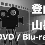 おすすめ山岳映画!厳選22作[DVD・Blu-ray 編] 山登りが好きなら見るべき登山の洋画邦画映像を紹介!