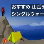 おすすめ山岳テント[シングルウォール]21選!★軽量で丈夫で快適な登山テントを「使用人数・重量順」に紹介