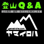 【登山Q&A】山登り・トレッキングに関連したよくある疑問質問にお答えします!
