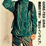 【登山初心者必見】機能的で価格が安い!ゴアテックス以外のおすすめ登山レインウェア/ベスト5