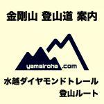 【金剛山 登山道案内】水越ダイヤモンドトレール 登山ルートの詳しい解説