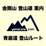 【金剛山 登山道案内】青崩道 登山ルートの詳しい解説